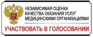 banner_ocenka-300x119